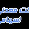 شرکت معدنی املاح ایران (سهامی عام)
