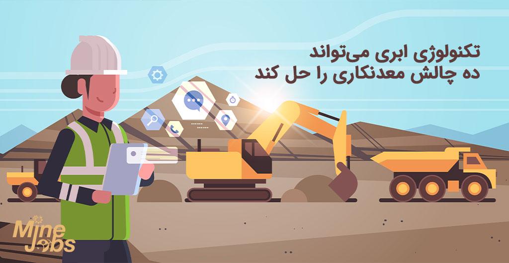 تکنولوژی می تواند 10 چالش معدنکاری را حل کند