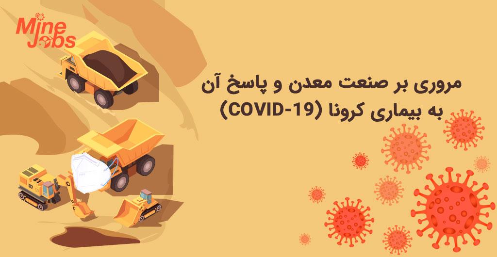 مروری بر صنعت معدن و پاسخ آن به بیماری کرونا (COVID-19)